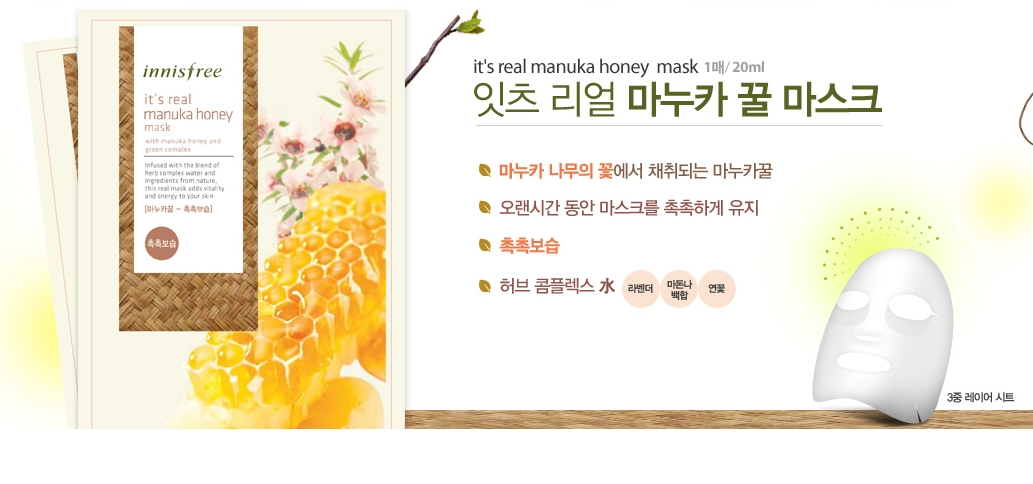 Innisfree Manuka Honey