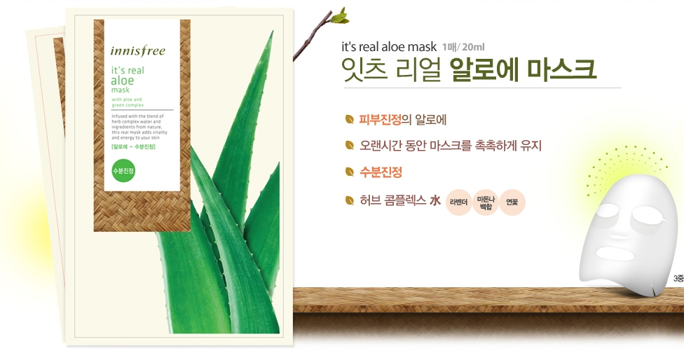 Innisfree real mask Aloe