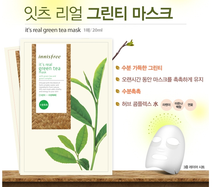 Innisfree Green Tea Energy Mask