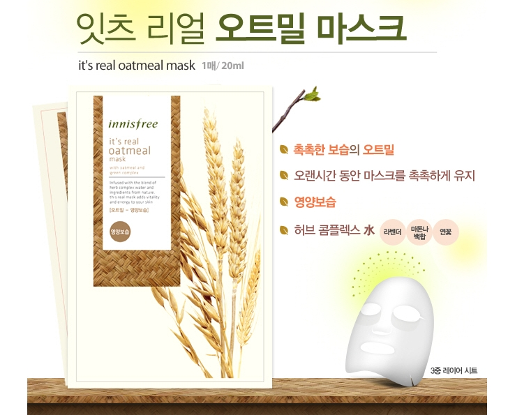 Innisfree Natural Essential Mask- Oatmeal