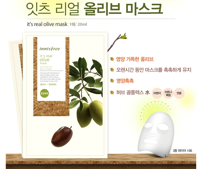 INNISFREE Olive Real Mask
