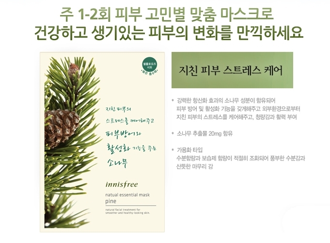 Innisfree Natural Essential Mask (Pine)